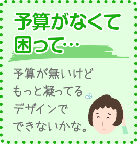 img_onayami02 - コピー