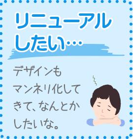img_onayami03 - コピー