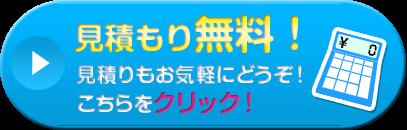 btn1_mitsumori
