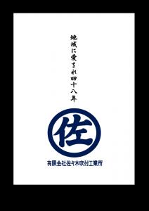 img_sasakisama_H1