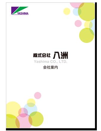 yashima_h1